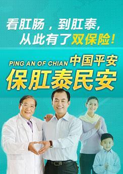 中国平安保医博民安