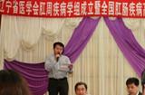 辽宁省医学会肛周疾病学